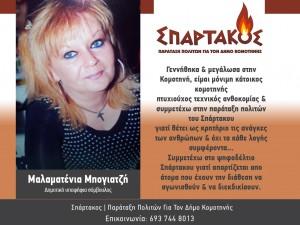 malamatenia_bogiatzi